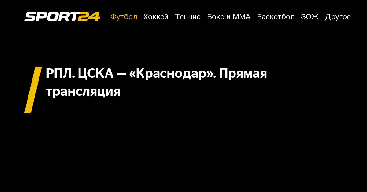 ЦСКА Краснодар: смотреть онлайн, прямая трансляция, прямой ...