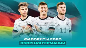 Идеальный баланс опыта и молодости на последнем турнире Лева. Сборная Германии на Евро-2020