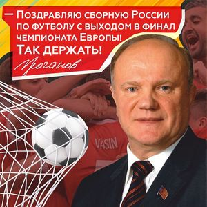 Зюганов поздравил сборную свыходом вфинал Евро-2020. Лидера КПРФ высмеяли всоцсетях