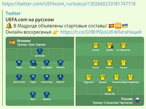 (twitter.com/UEFAcom_ru)
