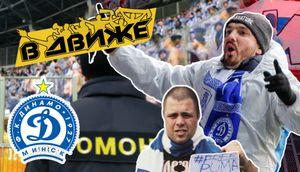 «В любой момент могут посадить». Футбольные фанаты из Белоруссии: отношения с КГБ, тюрьма, бойкоты