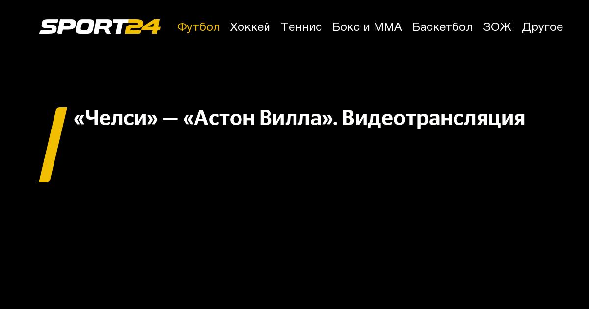 Смотреть прямую трансляцию уйган астон вилла