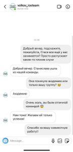 (instagram.com/volkov_iceteam)