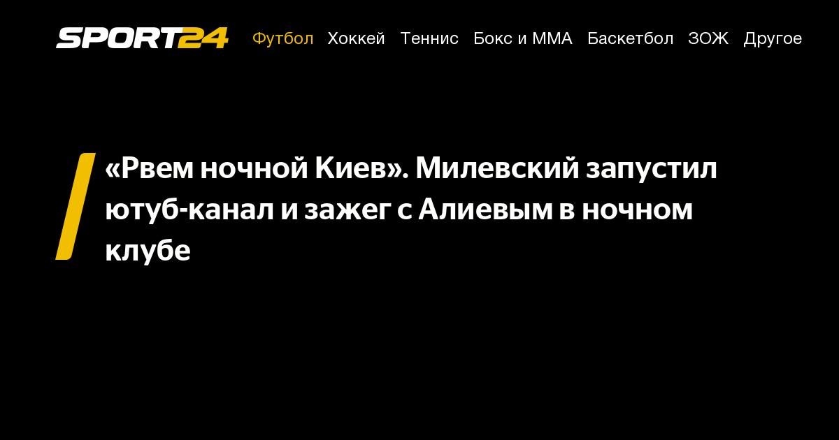 канал ютуб динамо киев