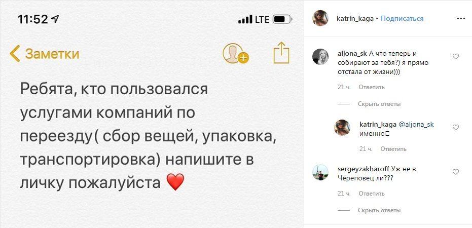 (https://www.instagram.com/katrin_kaga/)