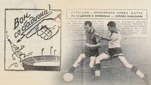 Скандальная драка в СССР: болельщики ЦСКА били судью, игроки «Динамо» прятались в воротах