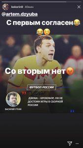 (Инстаграм Александра Кокорина)