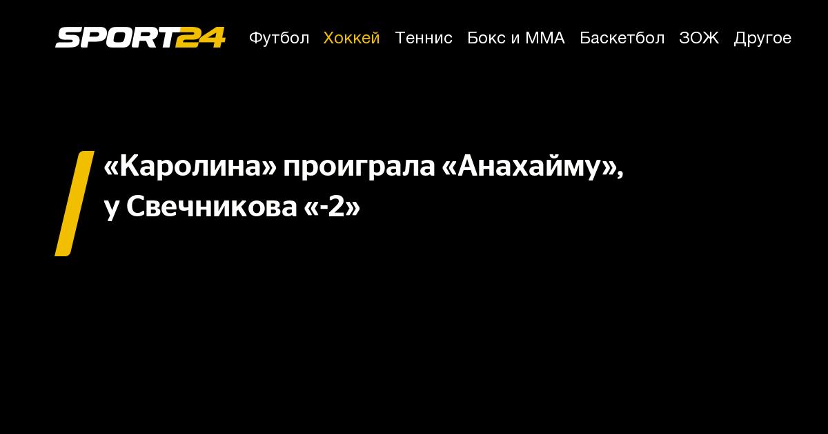 «Каролина» проиграла «Анахайму», у Свечникова «-2»
