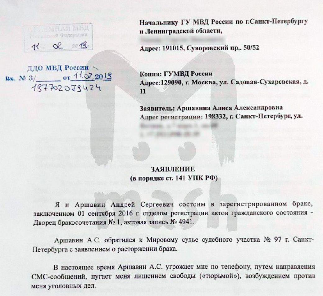 Супруга  Аршавина сообщила  нанего вполицию