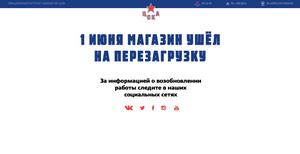 (shop.cska-hockey.ru)