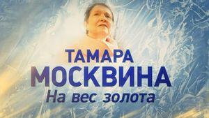 «Рая на земле нет». Почему стоит посмотреть фильм о великом тренере Тамаре Москвиной