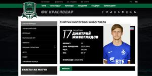 (fckrasnodar.ru)