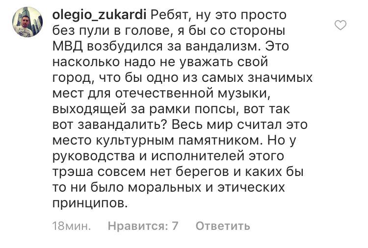 Фанаты московского «Динамо» закрасили стену Цоя