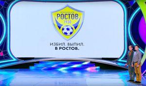 «Приглашаем всех оступившихся». В КВН высмеяли подписание «Ростовом» Мамаева и Еременко