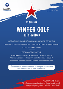 (GORKI Golf & Resort)