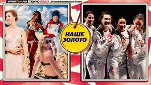 Русские рапиристки заставят Путина их поздравить. Как наши фехтовальщицы выглядят в жизни: фото