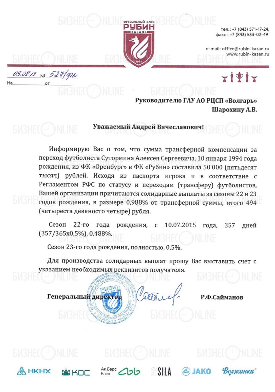 (http://sport.business-gazeta.ru)