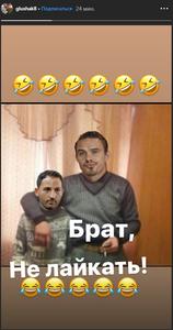 (Инстаграм Дениса Глушакова)