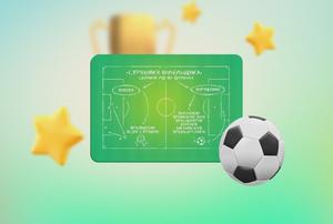 СберСтрахование «застраховало» всех футбольных болельщиков от проигрыша сборной России в матче с Кипром