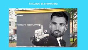 «Зенит» с помощью презентации в Power Point объявил о переходе Крицюка