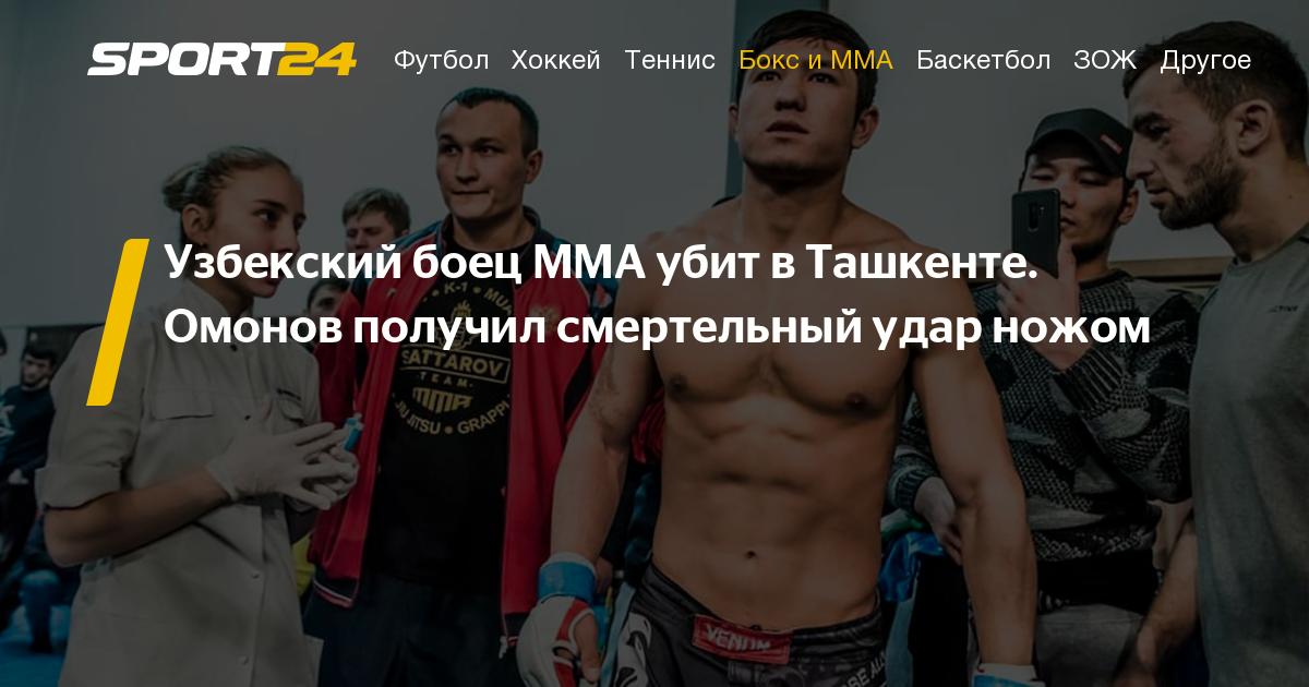 Узбекский боец ММА убит в Ташкенте. Омонов получил ...